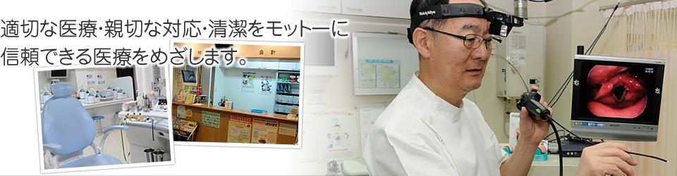 適切な医療・親切な対応・清潔をモットーに信頼できる医療をめざします。